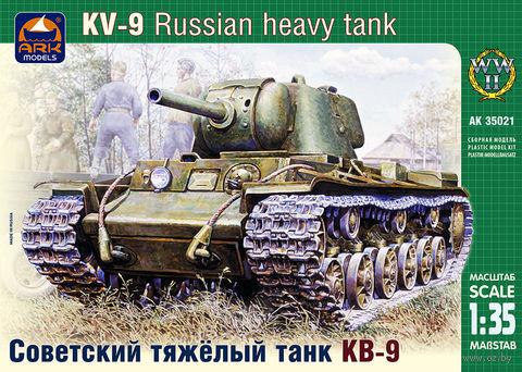 Советский тяжелый танк КВ-9 (масштаб: 1/35)