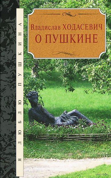 О Пушкине. Владислав Ходасевич