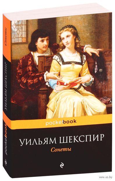 Уильям Шекспир. Сонеты (м). Уильям Шекспир