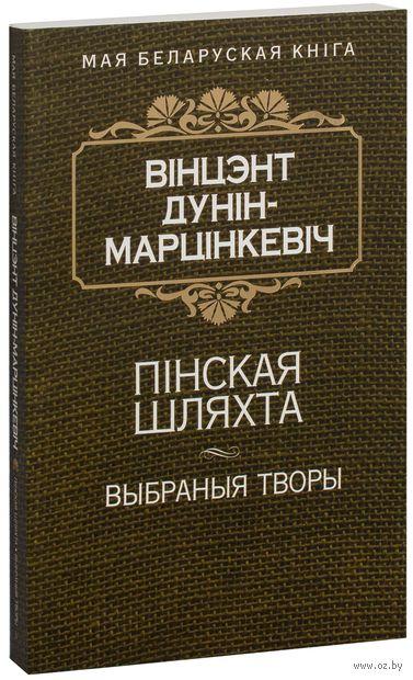 Пiнская шляхта. Выбраныя творы. Винцент Дунин-Марцинкевич