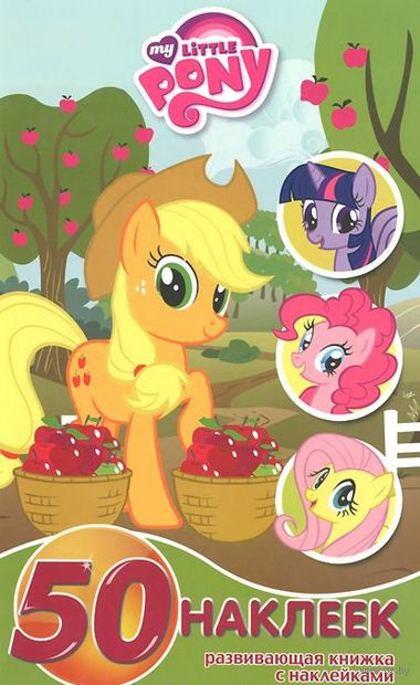 My Little Pony. Развивающая книжка с наклейками — фото, картинка