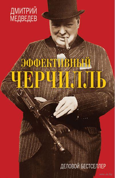 Эффективный Черчилль. Дмитрий Медведев