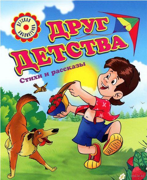 Друг детства. Виктор Драгунский, Валентин Берестов