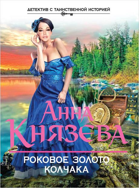 Роковое золото Колчака (м). Анна Князева