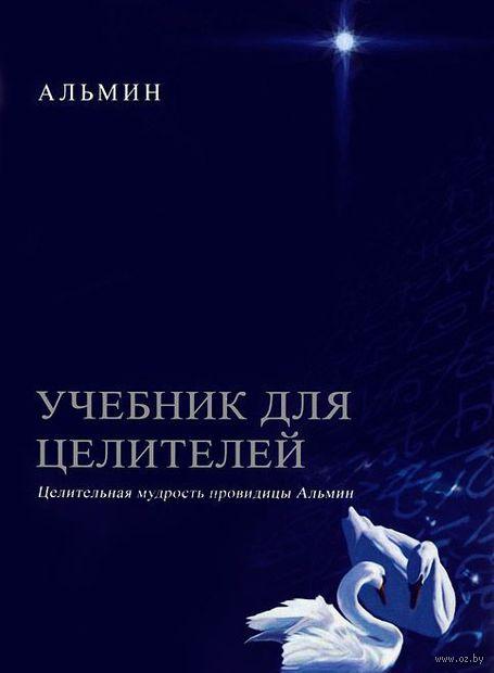 Учебник для целителей. Альмин