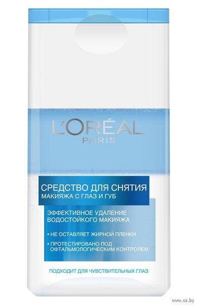 """Средство для снятия макияжа """"Эффективное удаление водостойкого макияжа"""" (125 мл) — фото, картинка"""
