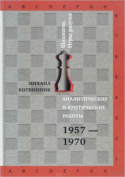 Аналитические и критические работы. 1957-1970. М. Ботвинник
