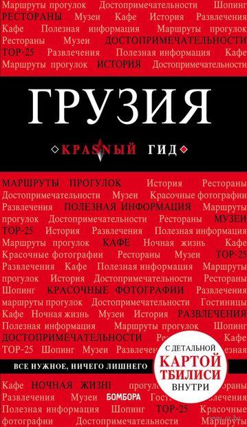 Грузия. Дмитрий Кульков