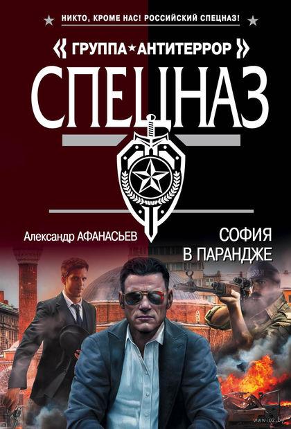 София в парандже (м). Александр Афанасьев