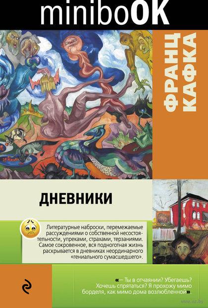 Дневники (м). Франц Кафка