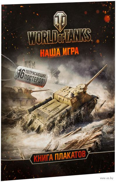 World of Tanks. Книга плакатов