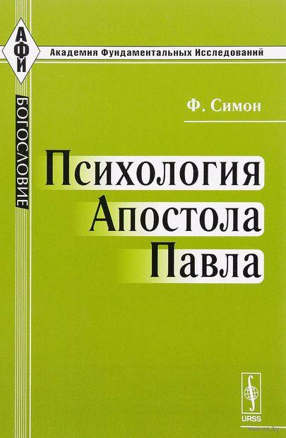 Психология Апостола Павла — фото, картинка