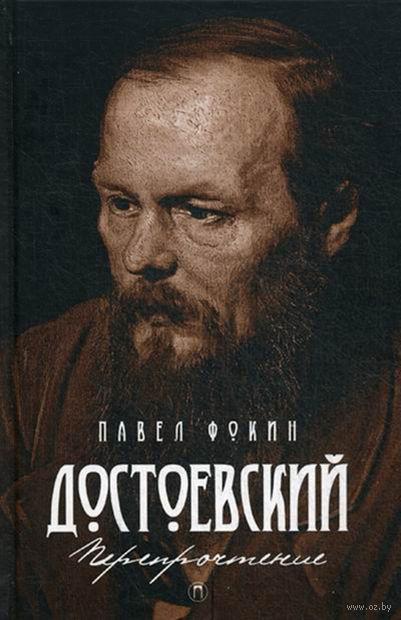 Достоевский. Перепрочтение — фото, картинка