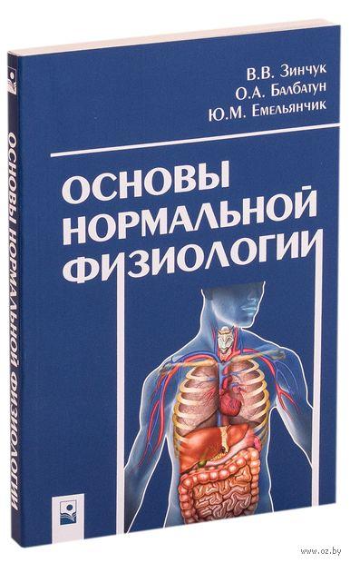 Основы нормальной физиологии — фото, картинка