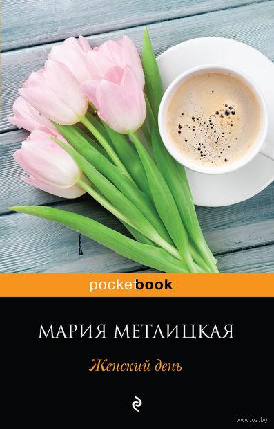 Женский день (м) — фото, картинка