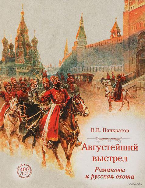 Августейший выстрел. Романовы и русская охота — фото, картинка
