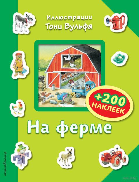 На ферме (+ 200 наклеек) — фото, картинка