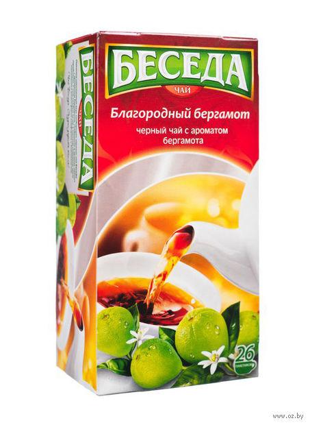 """Чай черный """"Беседа. Благородный бергамот"""" (26 пакетиков) — фото, картинка"""