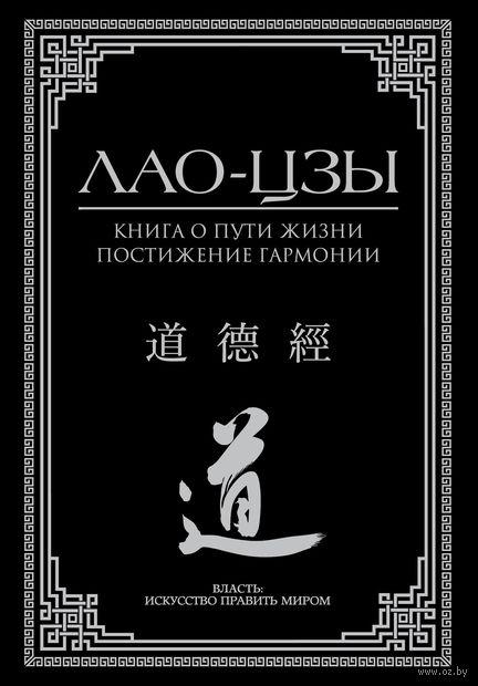 Книга о пути жизни. Постижение гармонии — фото, картинка