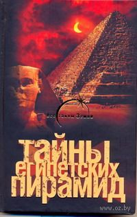 Тайны египетских пирамид. Александр Попов