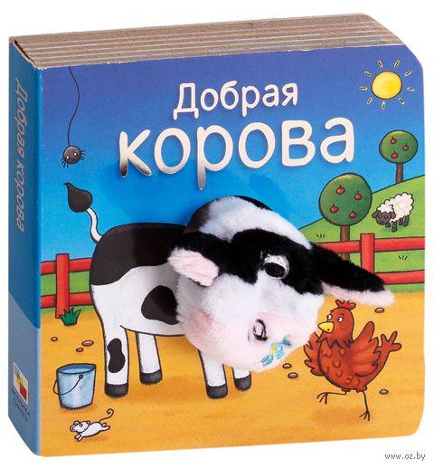 Книжки с пальчиковыми куклами. Добрая корова — фото, картинка