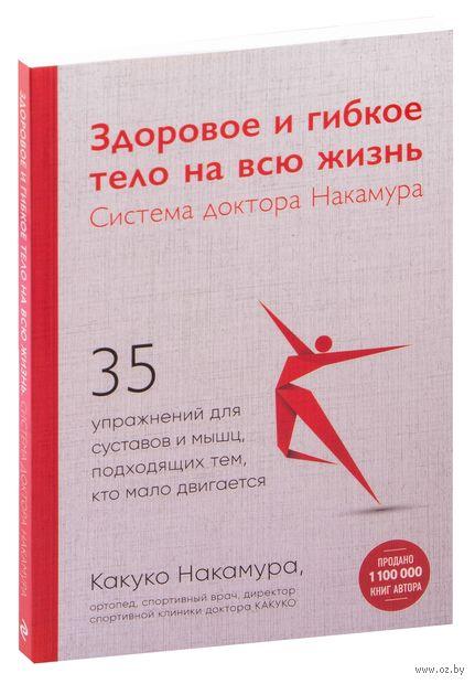 Здоровое и гибкое тело на всю жизнь. Система доктора Накамура — фото, картинка