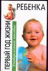 Первый год жизни ребенка. Универсальное пособие. Арлин Эйзенберг