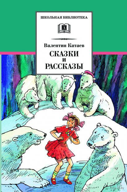 Валентин Катаев. Сказки и рассказы. Валентин Катаев