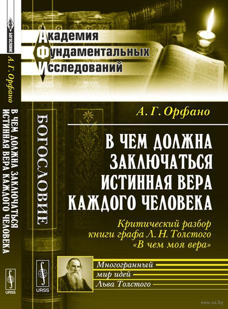 """В чем должна заключаться истинная вера каждого человека. Критический разбор книги графа Л. Н. Толстого """"В чем моя вера"""" — фото, картинка"""