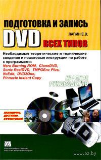Подготовка и запись DVD всех типов. Краткое руководство. Е. Лапин