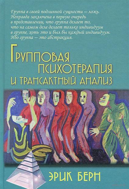 Групповая психотерапия и трансактный анализ. Эрик Берн