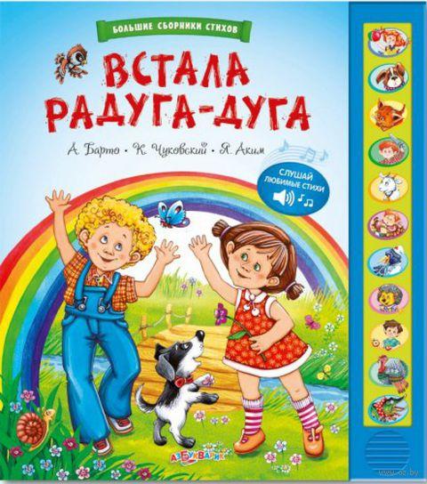 Встала радуга-дуга. Книжка-игрушка. Корней Чуковский, Яков Аким, Агния Барто