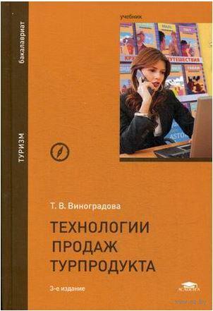 Технологии продаж турпродукта. Татьяна Виноградова
