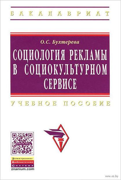 Социология рекламы в социокультурном сервисе и туризме. Ольга Бухтерева