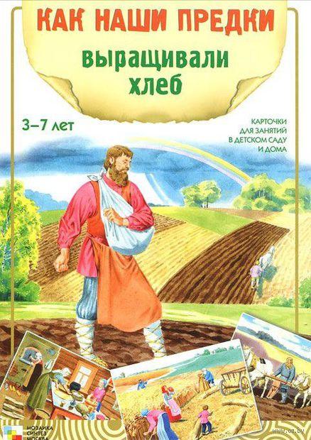 Как наши предки выращивали хлеб. Наглядно-дидактическое пособие. Э. Емельянова