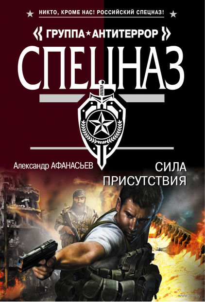 Сила присутствия (м). Александр Афанасьев