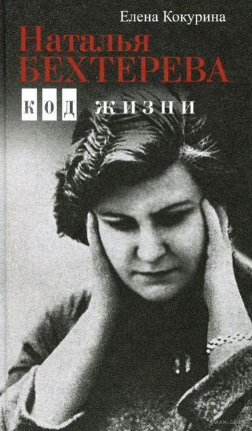 Наталья Бехтерева. Код жизни. Елена Кокурина