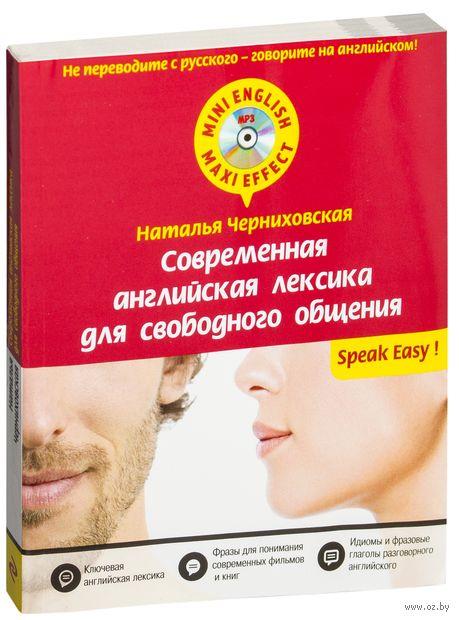 Современная английская лексика для свободного общения (+ CD). Наталья Черниховская