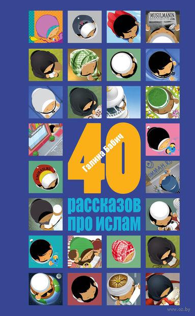 40 рассказов про ислам — фото, картинка