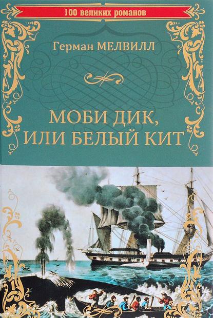Моби Дик, или Белый Кит. Герман Мелвилл