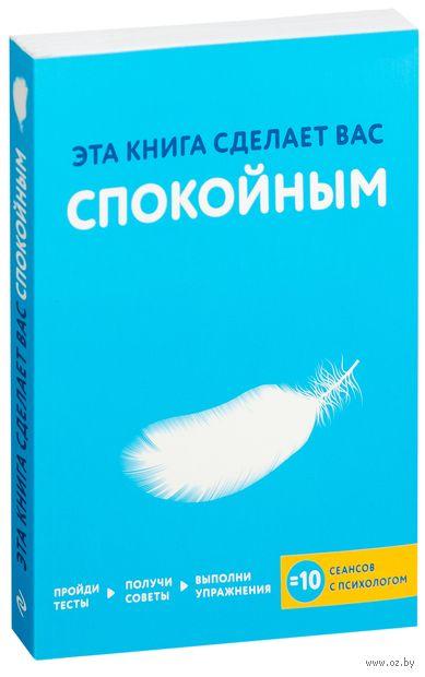 Эта книга сделает вас спокойным. Джессами Хибберд, Джо Асмар