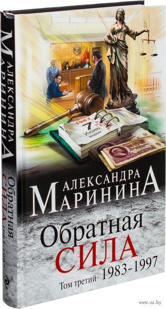 Обратная сила. Том 3. 1983 - 1997. Александра Маринина