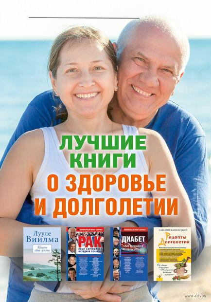 Лучшие книги о здоровье и долголетии (комплект из 4 книг). Лууле Виилма, Савелий Кашницкий