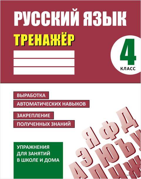 Русский язык. 4 класс. Тренажер. Алла Карпович