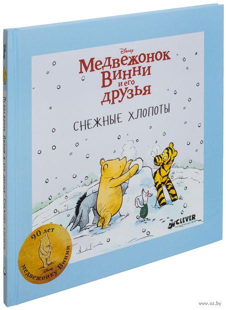 Медвежонок Винни и его друзья. Снежные хлопоты