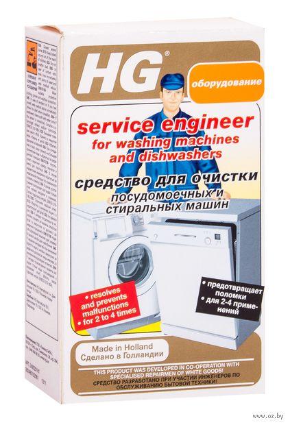 """Средство для чистки посудомоечных и стиральных машин """"HG"""" (2х100 г) — фото, картинка"""