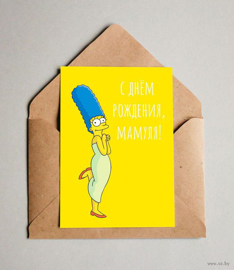 "Открытка ""Мардж Симпсон"" (арт. 684) — фото, картинка"