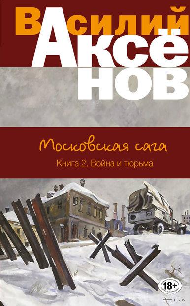 Московская сага. Книга II. Война и тюрьма — фото, картинка