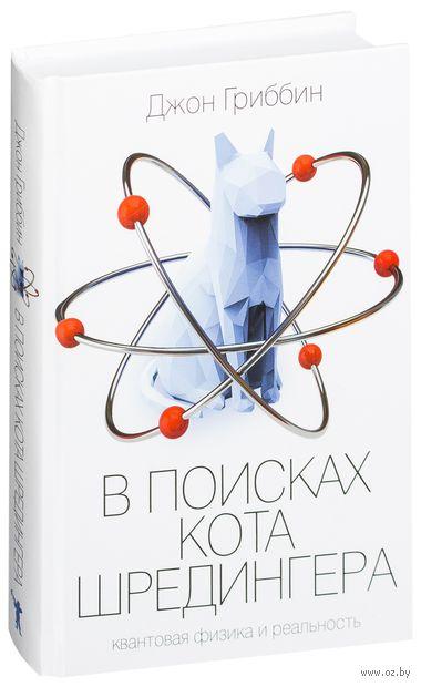 В поисках кота Шредингера. Квантовая физика и реальность — фото, картинка