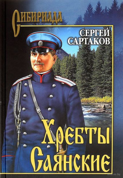 Хребты Саянские. Том 2 (В 2 томах) — фото, картинка